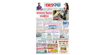 Weekly Ajkal Issue-658